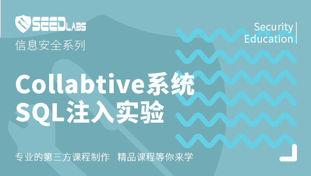 Collabtive系统SQL注入实验