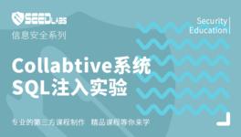 Collabtive 系统 SQL 注入实验
