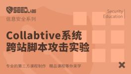 Collabtive 系统跨站脚本攻击实验