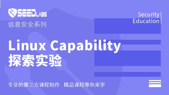 Linux Capability探索实验