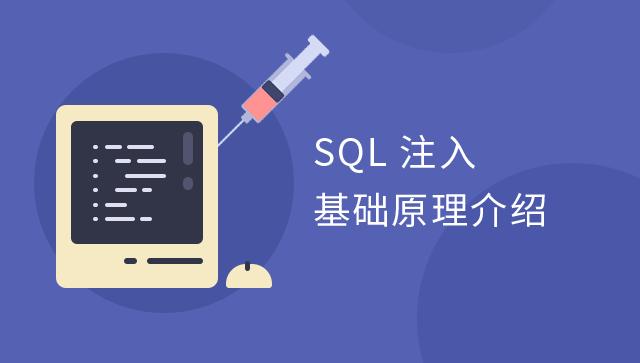 SQL 注入基础原理介绍
