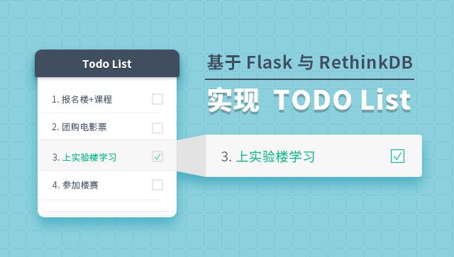 基于 Flask 与 RethinkDB 实现TODO List