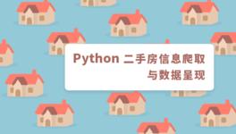 Python 爬取链家二手房数据