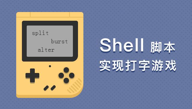 Shell脚本实现打字游戏