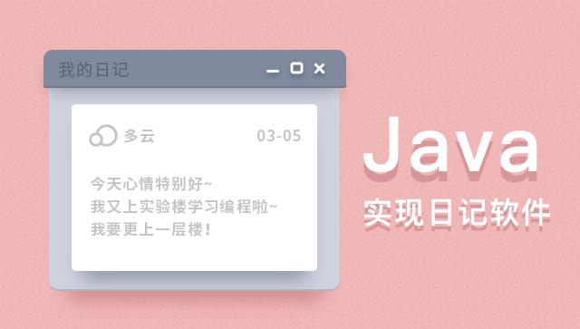 Java 实现日记软件