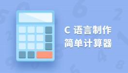 C 语言实现简单计算器
