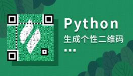 Python 生成个性二维码