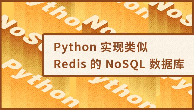 Python 实现类似 Redis 的 NoSQL 数据库
