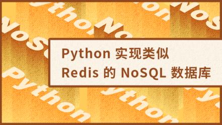 Python 实现仿 Redis 数据库