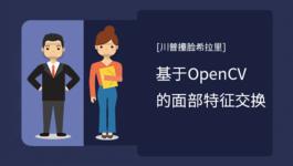 OpenCV 实现面部特征交换