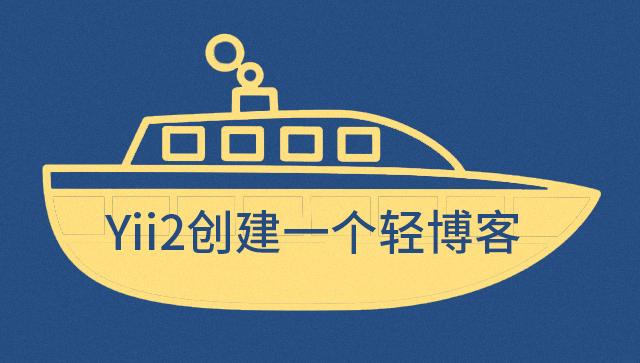 Yii2  创建一个轻博客