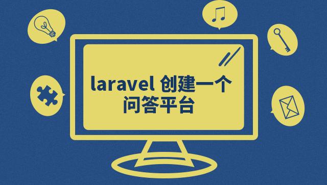Laravel 创建一个问答平台