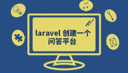 Laravel 实现一个问答平台