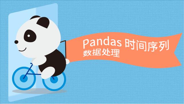 Pandas 时间序列数据处理