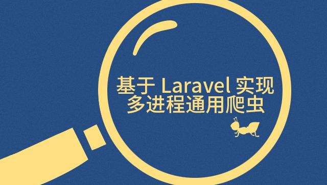 基于 Laravel 实现多进程通用爬虫