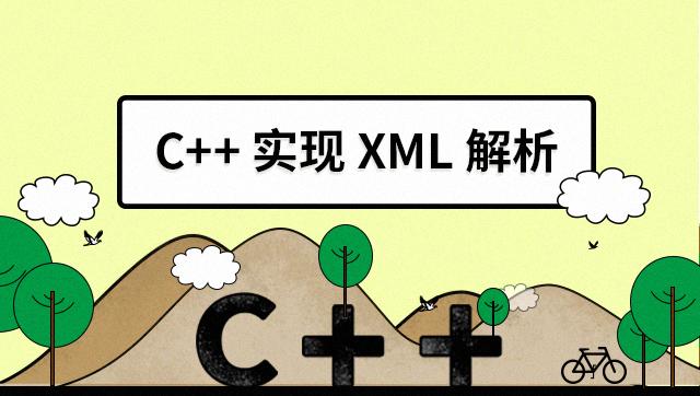 C++ 实现 XML 解析