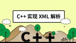 C++ 实现 XML 文档解析器