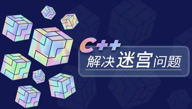 C++ 解决迷宫问题