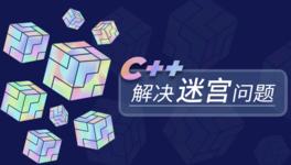 C++ 实现迷宫游戏与破解