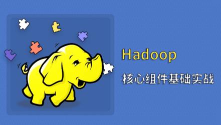 Hadoop 核心组件基础实战