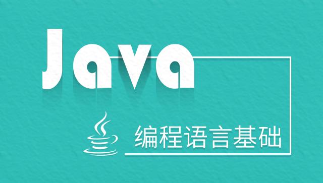 Java 编程语言基础