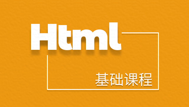HTML 基础课程