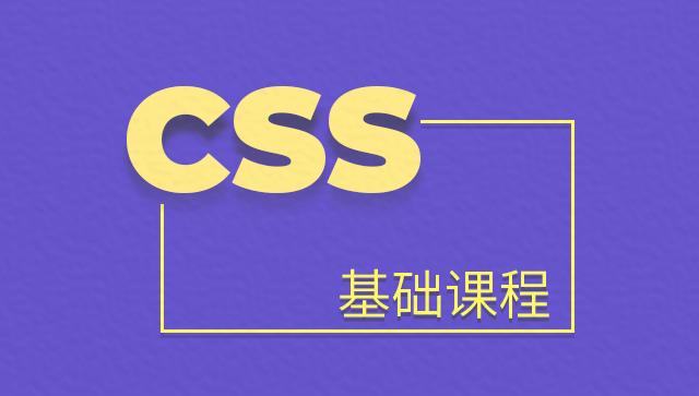 CSS 基础课程