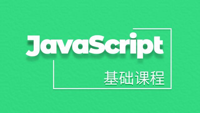 JavaScript 基础课程