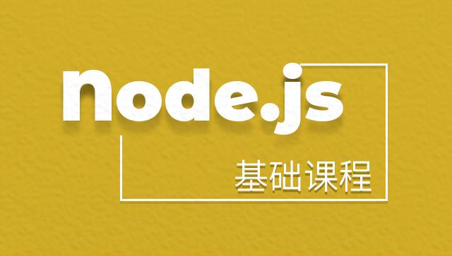 Node.js 基础课程