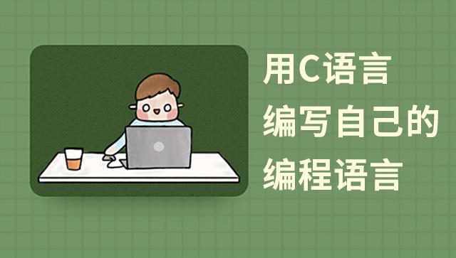 C 语言实现自己的编程语言