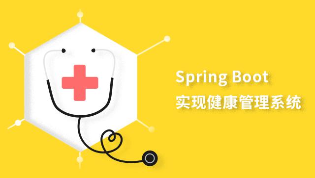 Spring Boot 实现健康管理系统