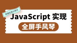 JavaScript 实现全屏手风琴