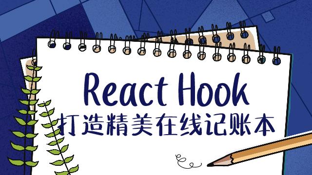 React Hook 打造精美在线记账本
