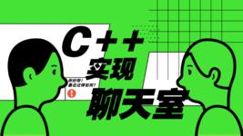 Linux 下使用 C++ 实现聊天室