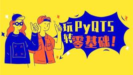 零基础入门玩转 PyQt5
