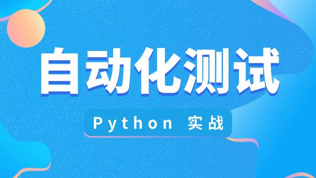Python 自动化测试实战