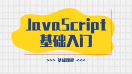 JavaScript 基础入门