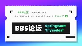 SpringBoot+Thymeleaf 开发 BBS 论坛