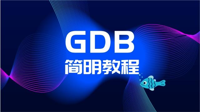 GDB 简明教程