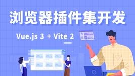 Vue.js 3 + Vite 2 开发浏览器插件集