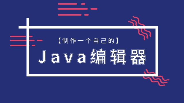 Eclipse 实现 Java 编辑器