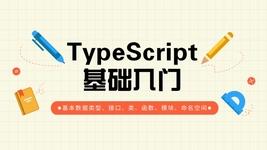 TypeScript 基础入门