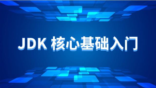 JDK 基础入门