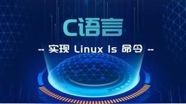 C 语言实现 Linux ls 命令