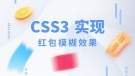 CSS 实现红包模糊效果