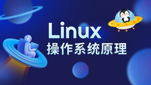 Linux 操作系统原理剖析