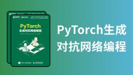 PyTorch 生成对抗网络编程