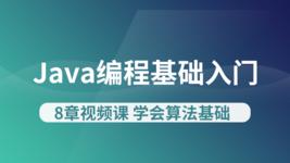 硬核 Java 编程基础入门