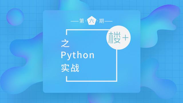 楼+之Python实战第6期