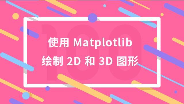 使用 Matplotlib 绘制 2D 和 3D 图形
